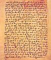 Qur'anic Manuscript - Ma'ili script.jpg