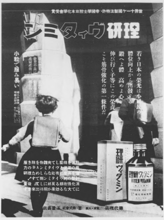 Riken - A 1938 ad for Riken Vitamin A