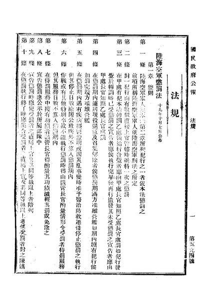 File:ROC1930-10-09國民政府公報594.pdf