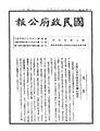 ROC1946-08-15國民政府公報2599.pdf