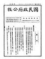 ROC1946-08-23國民政府公報2606.pdf