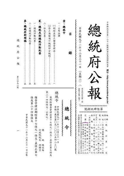 File:ROC2002-12-31總統府公報6498.pdf