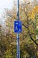 Road sign in Zelenograd 03.jpg