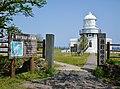 Rokkosaki Lighthouse 1.jpg