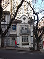 Rua Garibaldi n1042, Porto Alegre, Brasil.JPG