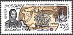 Russia stamp 1994 № 185.jpg