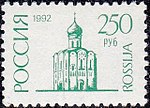 Russia stamp 1994 № 61Б.jpg