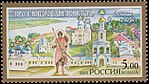 Russia stamp 2003 № 837.jpg