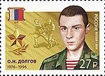 Russia stamp 2018 № 2390.jpg