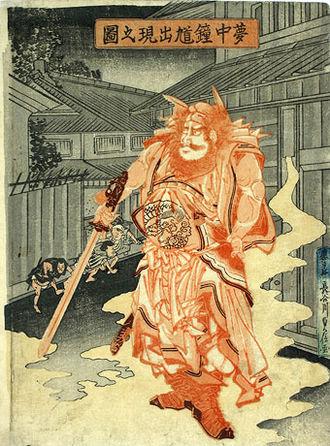Aka-e - Image: Sadanobu I (chûban) Skôki Appearing in a Dream (Muchû Shôki shutsugen no zu)