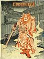 Sadanobu I - (chûban) Skôki Appearing in a Dream (Muchû Shôki shutsugen no zu).jpg