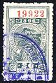 Santa Fe 1896 F153.jpg