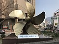 Screw propeller in front of Kure Station.jpg