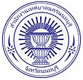 Seal of Nonthaburi.jpg