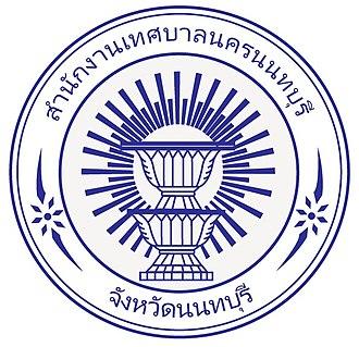 Nonthaburi (city) - Image: Seal of Nonthaburi