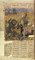 Shah Namah, the Persian Epic of the Kings Wellcome L0035191.jpg