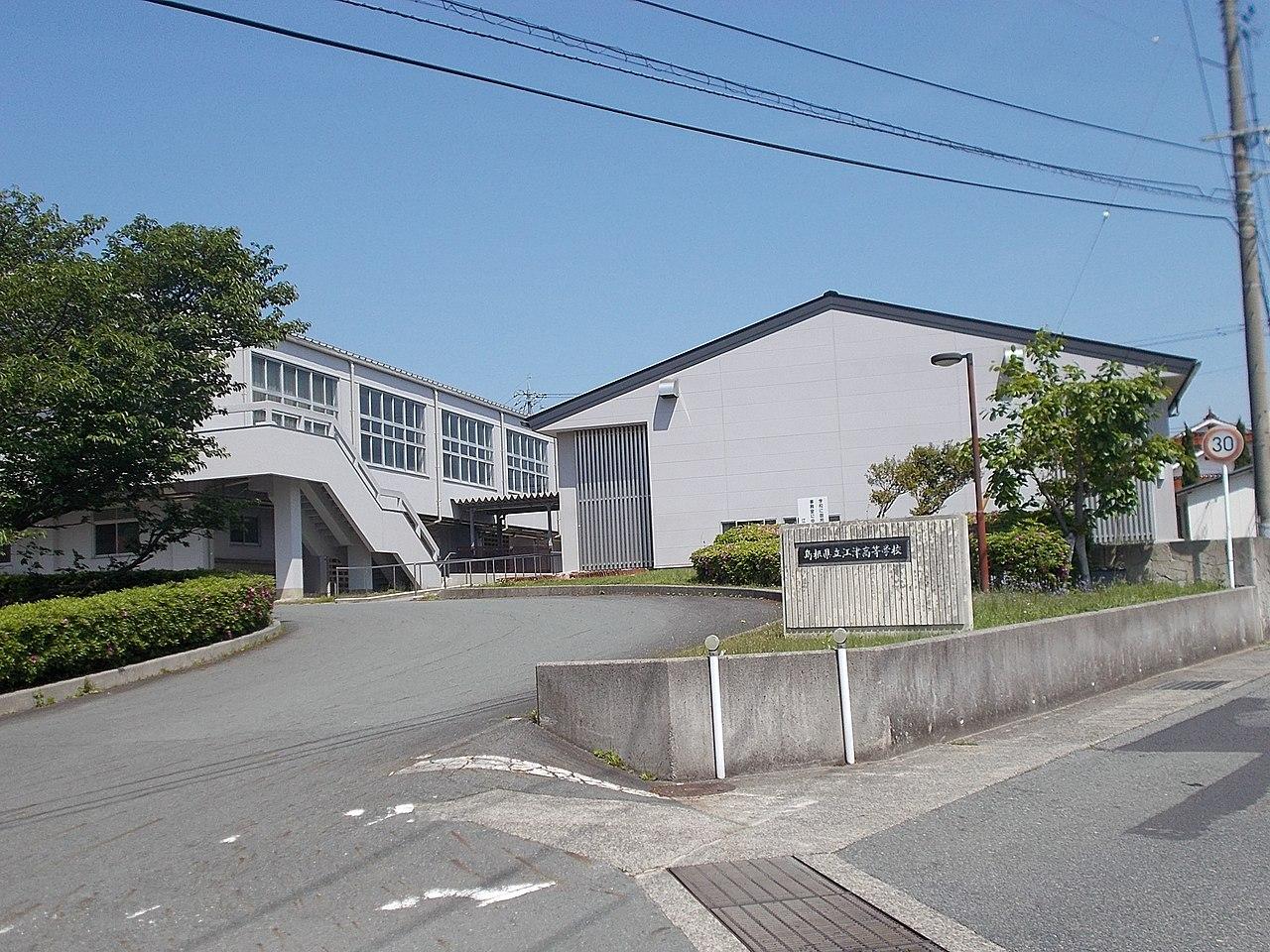江津高等学校