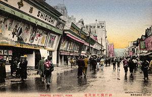 Shinkaichi - Hand tint postcard of Shinkaichi
