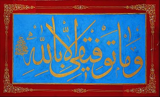 Signed by Sultan Mahmud II - Levha (calligraphic inscription) - Google Art Project.jpg