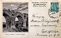 Skopski akvedukt razglednica 2.jpg