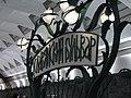Slavyansky Bulvar (Славянский Бульвар) (5089417700).jpg