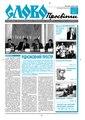Slovo-08-2006.pdf