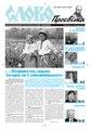 Slovo-19-2012.pdf