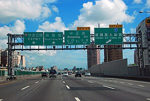 Traffic sign - A group of green-colored directional signs on the National Highway No. 1 in Kaohsiung, Taiwan.