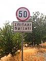 Spitali Road Sign 02.jpg