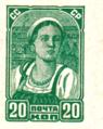 Stamp Soviet Union 1936 CPA558Б.png