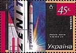 Stamp of Ukraine s651.jpg