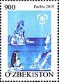 Stamps of Uzbekistan, 2010-79.jpg