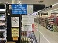 Stickers in Liquor area in MaxValu Kanazawa Higashikanazawaekimae.jpg