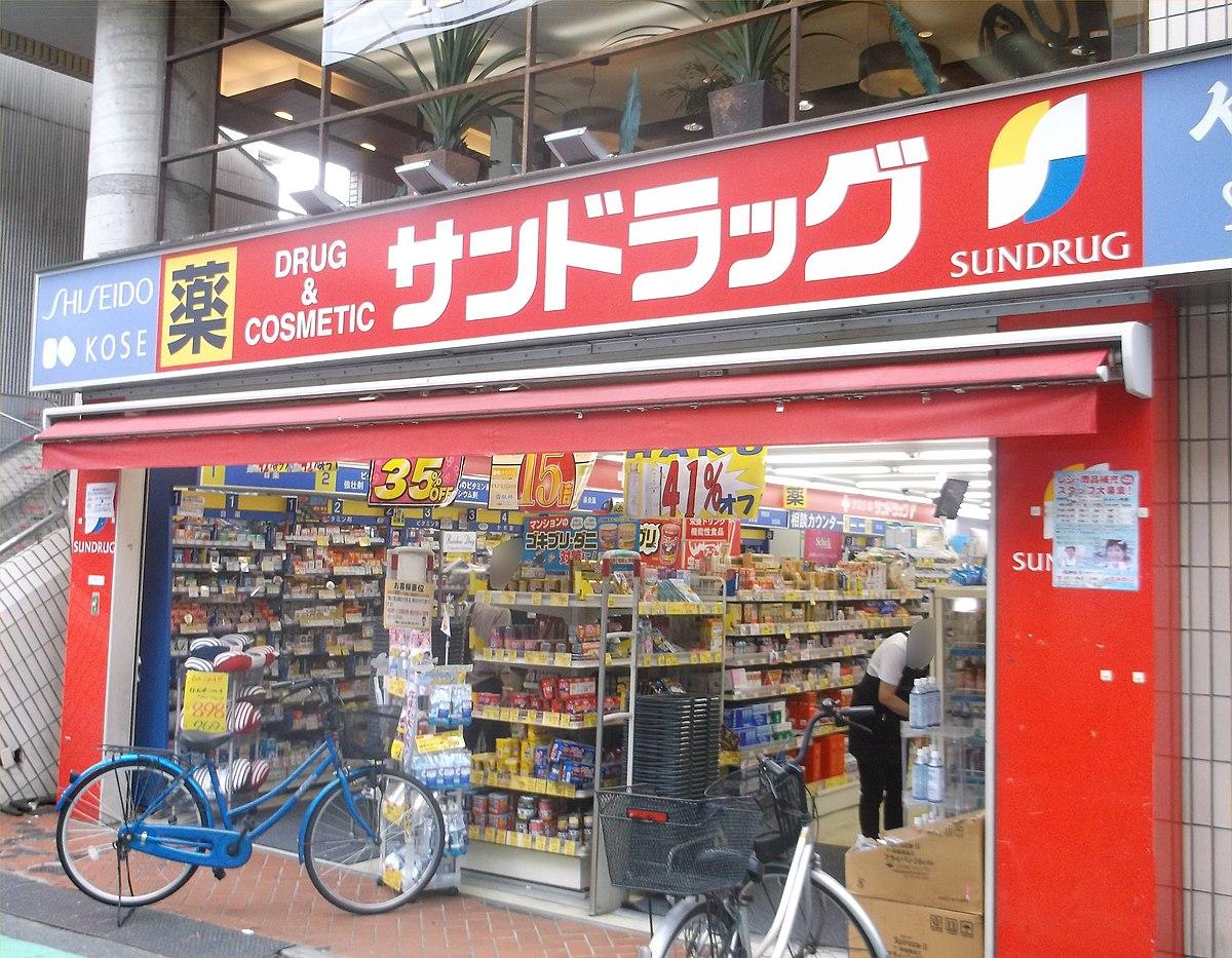 Sun drug sosigaya branch shop 2014.jpg