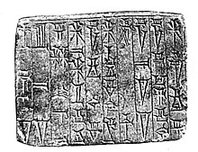 Tablet of Sin-Gamil of Uruk.jpg