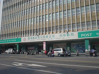 "Chunghwa Post - Taichung Post Office when the Chunghwa Post was renamed to the ""Taiwan Post""."