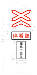 Taiwan road sign Art072.2.png