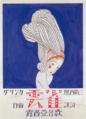 TakehisaYumeji-1924-The Lark.png