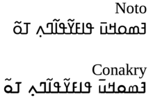 The Free Encyclopedia in N'Ko in Noto and Conakry fonts.png
