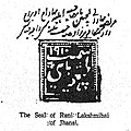 The Seal of Rani Lakshmibai of Jhansi.jpg
