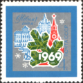 The Soviet Union 1968 CPA 3698 stamp (New Year Fir Branch, Moscow Kremlin Spasskaya Tower, Moscow State University Main Building and Russian State Library Old Building).png