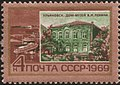 The Soviet Union 1969 CPA 3735 stamp (Lenin House, Ulyanovsk).jpg