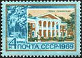 The Soviet Union 1969 CPA 3744 stamp (Lenin Museum, Gorki Leninskiye).jpg