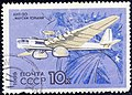 The Soviet Union 1969 CPA 3831 stamp (Airplane Tupolev ANT-20 Maksim Gorky, 1934. Atlas) cancelled.jpg