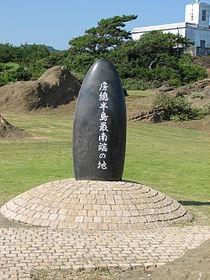 The south end of Boso peninsula.jpg