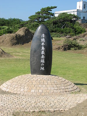 Minamibōsō - Monument marking southernmost point on the Bōsō Peninsula