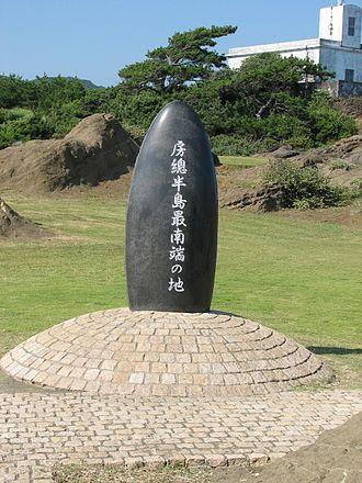 Minamibōsō - Monument marking southernmost point on the Bōsō Peninsula
