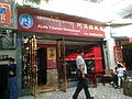 TibetanrestaurantinChengdu.jpg