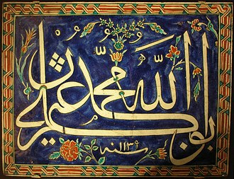 Kâtip Çelebi - The main motif is a calligraphic pattern formed from the names of God, the prophet Muhammad and the first four caliphs, Abu Bakr, 'Umar, 'Uthman and 'Ali written in Arabic. The combination indicates an allegiance to Sunni Islam. Ceramic tile, Istanbul, cira 1727, Islamic Middle East Gallery
