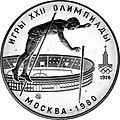 USSR 1978 10rubles Ag Olympics80 PoleVault (MMD) a.jpg